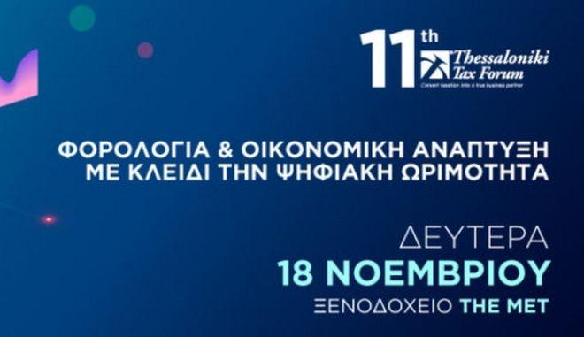 11th Thessaloniki Tax Forum