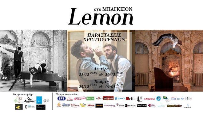 Lemon στο Μπάγκειον: Τελευταίες παραστάσεις