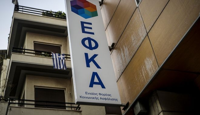 Εξωτερική άποψη των γραφείων του ΕΦΚΑ στην Αθήνα.