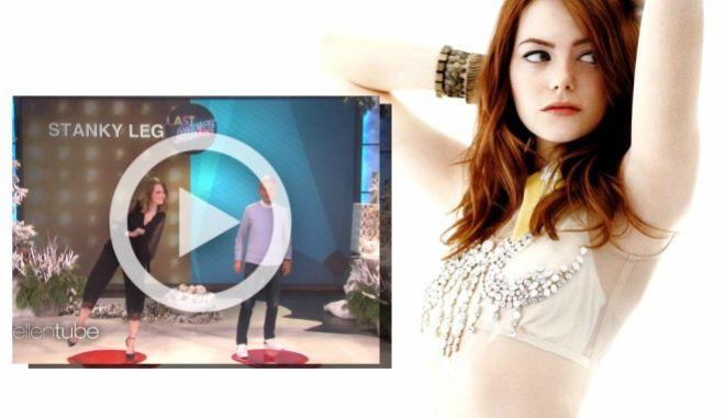 Η Emma Stone χορεύει τσιφτετέλι στην εκπομπή της DeGeneres