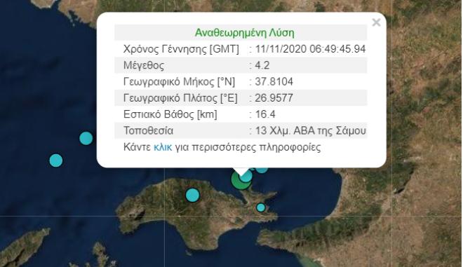 Σεισμός 4,2 Ρίχτερ ανοιχτά της Σάμου