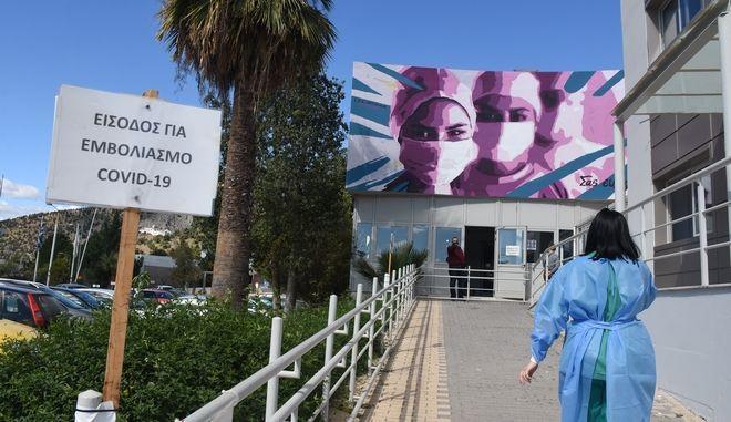 Στιγμιότυπο από νοσοκομείο του Άργους