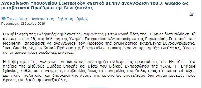 Η ανακοίνωση του Υπουργείου Εξωτερικών