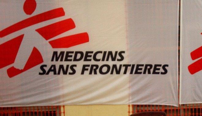 Γιατροί Χωρίς Σύνορα