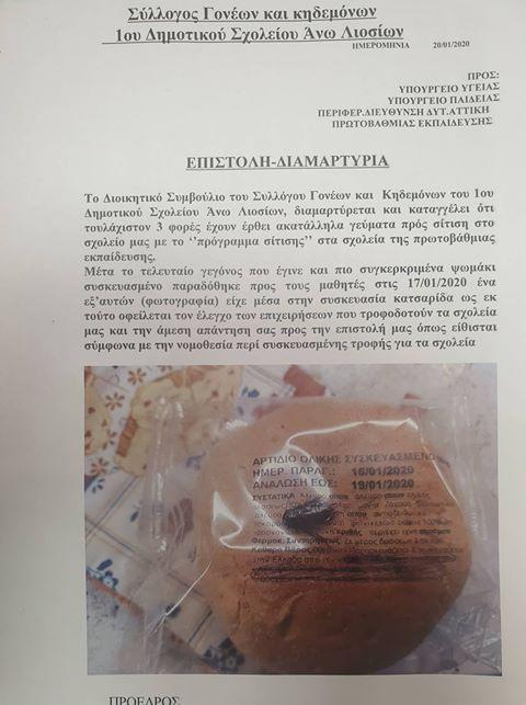 Λιόσια: Μαθητής δημοτικού βρήκε συσκευασμένη κατσαρίδα σε ψωμάκι