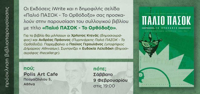 Είναι επίσημο: Το Παλιό ΠΑΣΟΚ το Ορθόδοξο κατεβαίνει στις δημοτικές εκλογές