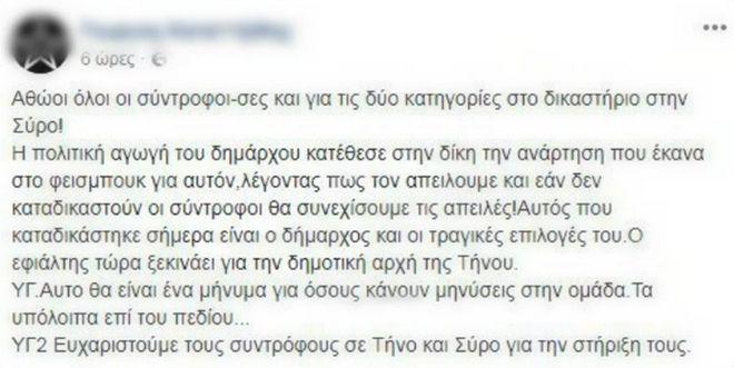 Απειλές Ρουβίκωνα σε δήμαρχο Τήνου: