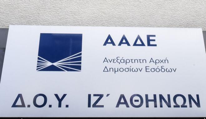 Μπαράζ ελέγχων από ΑΑΔΕ το 2018 για είσπραξη 2,8 δις ευρώ νέων φόρων