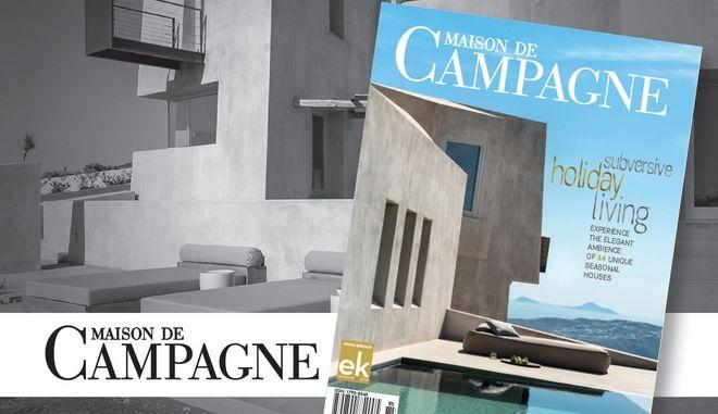 Maison de Campagne 2018: Παρουσιάζει 14 επιλεγμένες εξοχικές κατοικίες