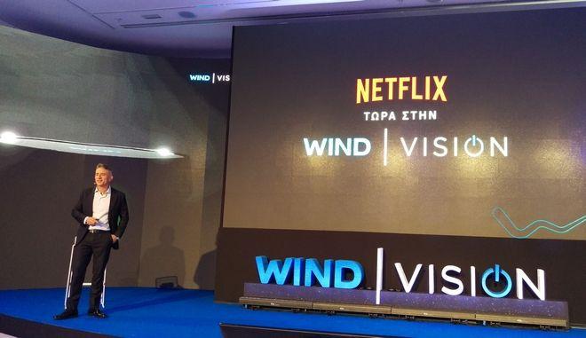 Wind: Δωρεάν Netflix για ένα χρόνο