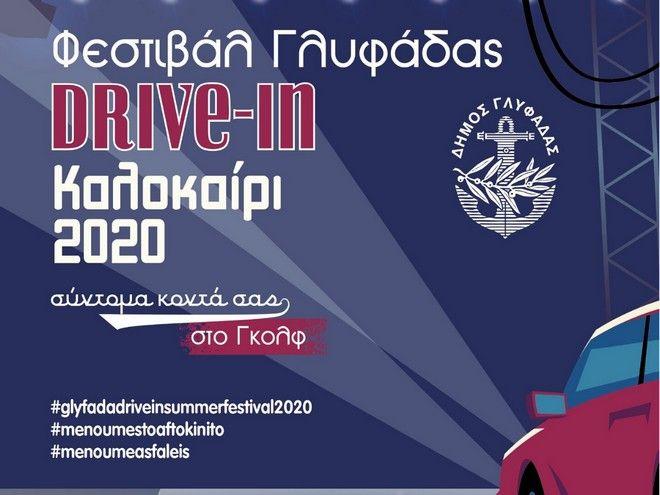 Αφίσα Δήμου Γλυφάδας