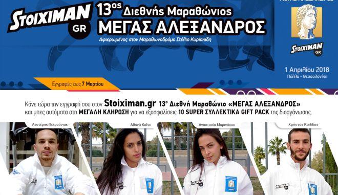 Κάνε τώρα την εγγραφή σου στον Stoiximan.gr 13ο Διεθνή Μαραθώνιο «ΜΕΓΑΣ ΑΛΕΞΑΝΔΡΟΣ» και κέρδισε συλλεκτικά giftpack!