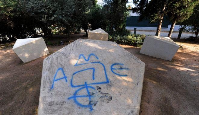 Βεβήλωση του Μνημείου Ολοκαυτώματος στην Αθήνα. Το Μνημείο είναι αφιερωμένο στη μνήμη των 60.000 Ελλήνων Εβραίων που βρήκαν τραγικό θάνατο στα στρατόπεδα συγκέντρωσης. (EUROKINISSI/ΑΝΤΩΝΗΣ ΝΙΚΟΛΟΠΟΥΛΟΣ)