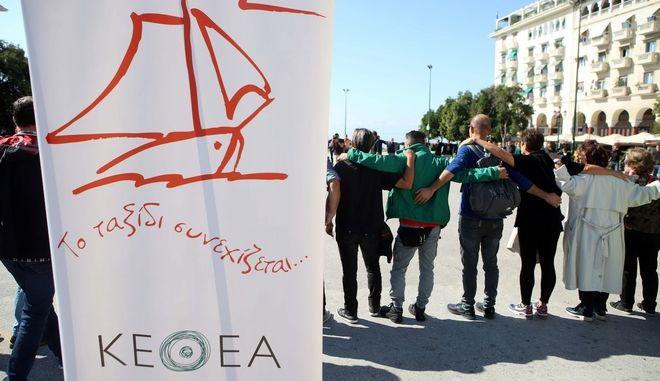 Συγκέντρωση του ΚΕΘΕΑ στην πλατεία Αριστοτέλους στη Θεσσαλονίκη