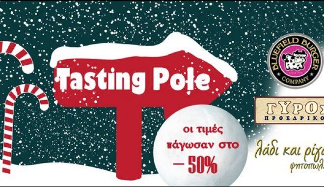 Tasting Pole με παγωμένες τιμές στο-50%, από το Cheapis.gr