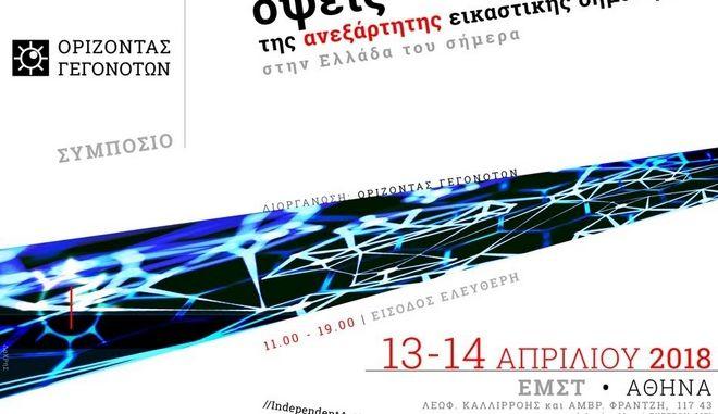 Όψεις της Ανεξάρτητης Εικαστικής Δημιουργίας στην Ελλάδα του σήμερα