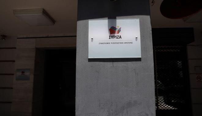 Από τα γραφεία του ΣΥΡΙΖΑ στην Κουμουνδούρου