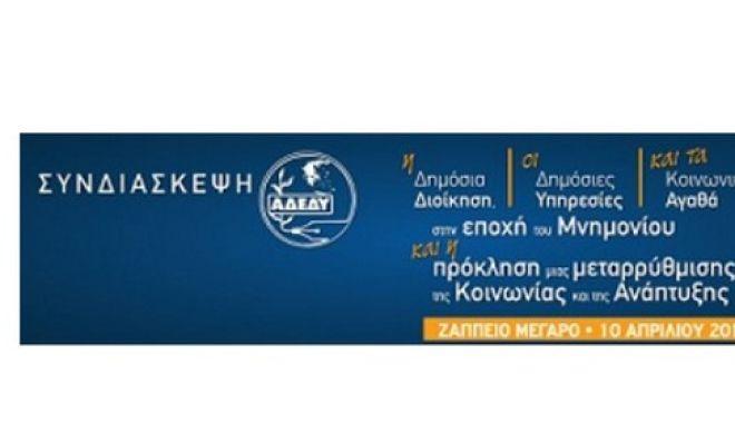 LIVE ΕΙΚΟΝΑ: Συνδιάσκεψη ΑΔΕΔΥ στο Ζάππειο