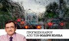 Καιρός: Νεφώσεις και τοπικές βροχές - Άνοδος θερμοκρασίας το Σαββατοκύριακο