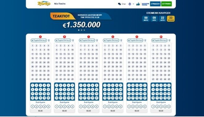 Το ΤΖΟΚΕΡ μοιράζει απόψε 1.350.000 ευρώ – Πώς θα συμπληρώσετε διαδικτυακά το δελτίο σας από το σπίτι