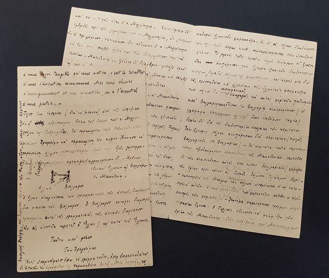 Επιστολή του Ίωνος προς τον πατέρα του Στέφανο, όπου του αναλύει το πρόβλημα της συστηματικής διείσδυσης των Βουλγάρων στη Μακεδονία, μέσω της δράσης των κομιτάτων (18 Οκτωβρίου 1903). Το σκαρίφημα του Ίωνος απεικονίζει τον Έλληνα με βιβλίο και τον Βούλγαρο με όπλο και σπαθί, υπονοώντας ότι η δύναμη των Ελλήνων βρισκόταν στην εκπολιτιστική τους επιρροή και δράση.