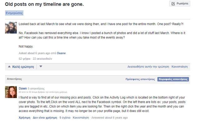 Facebook: Μυστήριο με τα διαγραμμένα post του Ζάκερμπεργκ