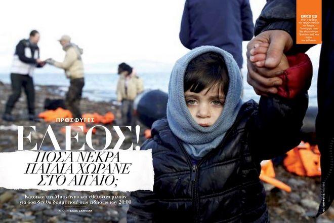 Downtown: Τι απαντάει για το εξώφυλλο με τους πρόσφυγες. Οι διάλογοι με την Τσανακλίδου