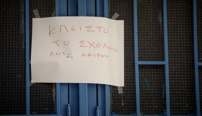 Κλειστό σχολείο στην Αθήνα εξαιτίας της κακοκαιρίας