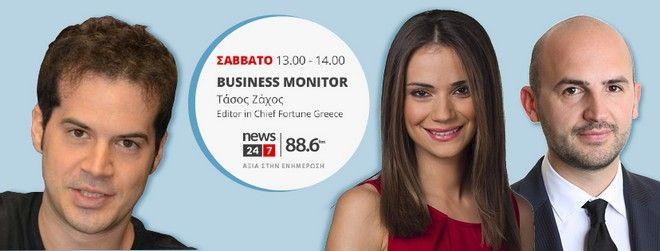 Το Business Monitor αναλύει το φαινόμενο του Brain Drain - Ζωντανά στον News 24/7 στους 88,6