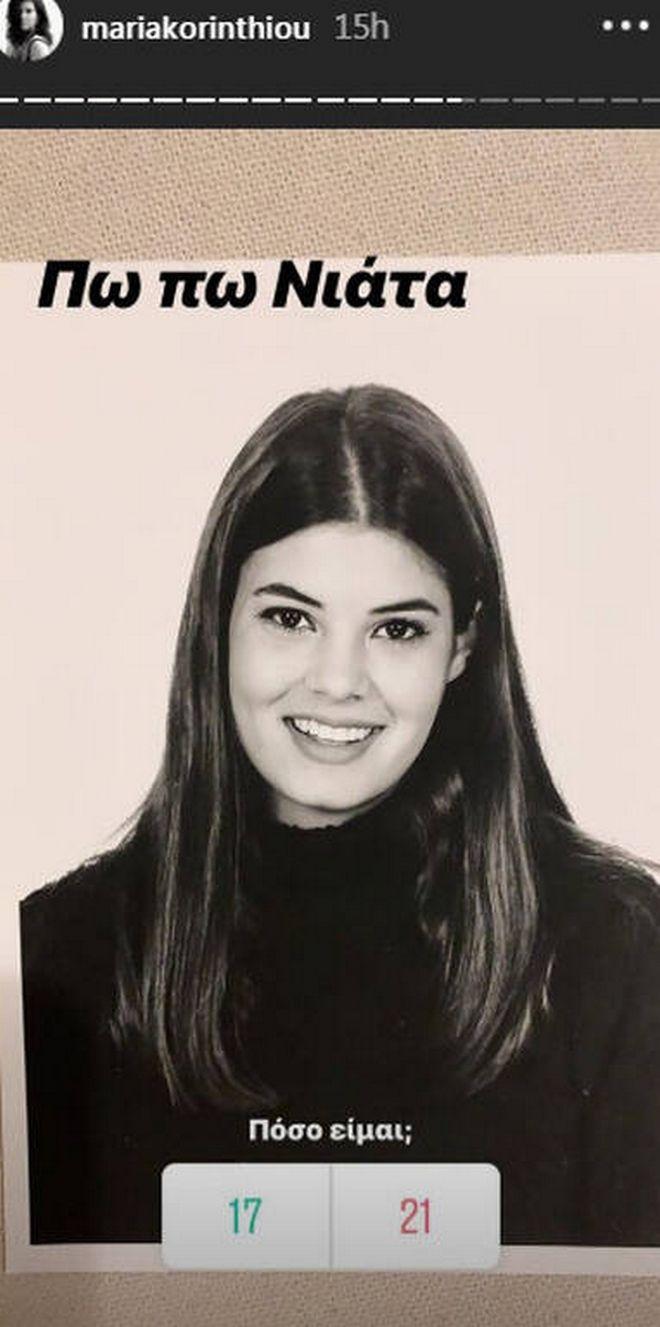 Μαρία Κορινθίου: Μας έδειξε πώς ήταν στην εφηβεία της