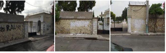 Ναζί βεβήλωσαν το Εβραϊκό Νεκροταφείο - Απάντηση Κεντρικού Ισραηλιτικού Συμβουλίου Ελλάδος