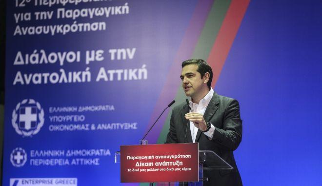 Ο πρωθυπουργός Αλέξης Τσίπρας στο 12ο Περιφερειακό Συνέδριο για την Παραγωγική Ανασυγκρότηση της Ανατολικής Αττικής