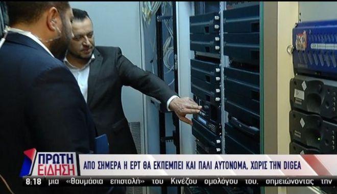 Παππάς: Ιστορική μέρα για την ΕΡΤ - Σε λειτουργία το αυτόνομο ψηφιακό δίκτυό