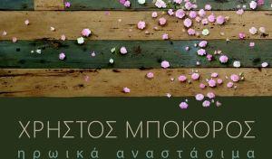 Ο Χρήστος Μποκόρος στην Ελληνογερμανική Αγωγή με τα 'ηρωικά αναστάσιμα'