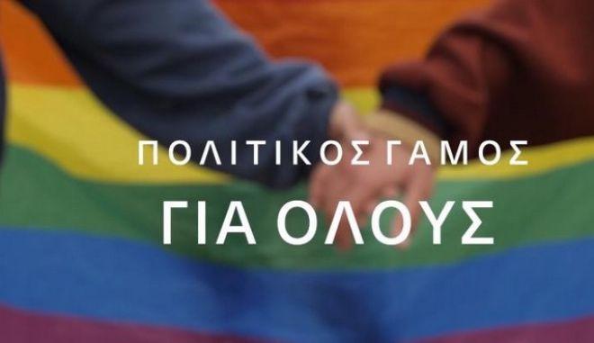 """Ο ΣΥΡΙΖΑ για τον πολιτικό γάμο για όλους: """"Ο έρωτας θέλει δύο"""""""