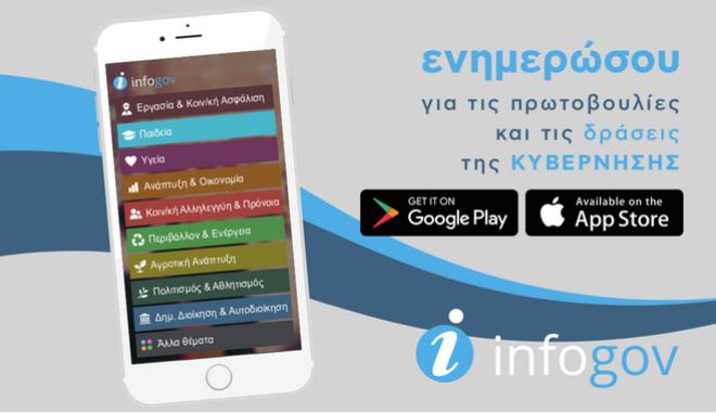 Infogov: Με ένα κλικ το κυβερνητικό έργο στο κινητό σας