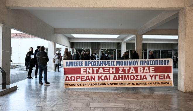Συγκέντρωση στο υπουργείο Εργασίας (Φωτογραφία Αρχείου)