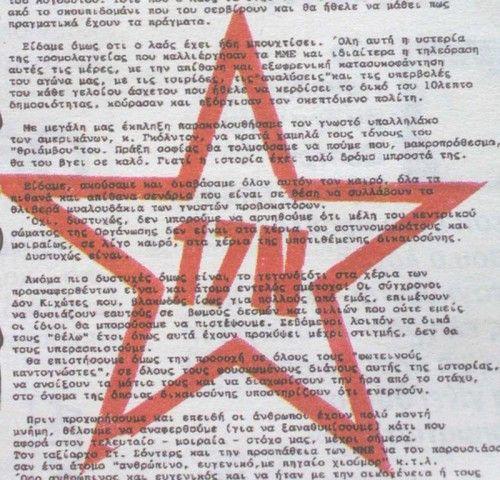 Όταν η 17 Νοέμβρη χτύπησε το MEGA - Τι έλεγε ο Κουφοντίνας στη δίκη