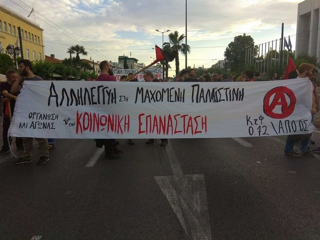 Πορεία αλληλεγγύης για την Παλαιστίνη στο κέντρο - Κλειστή η Βασιλίσσης Σοφίας