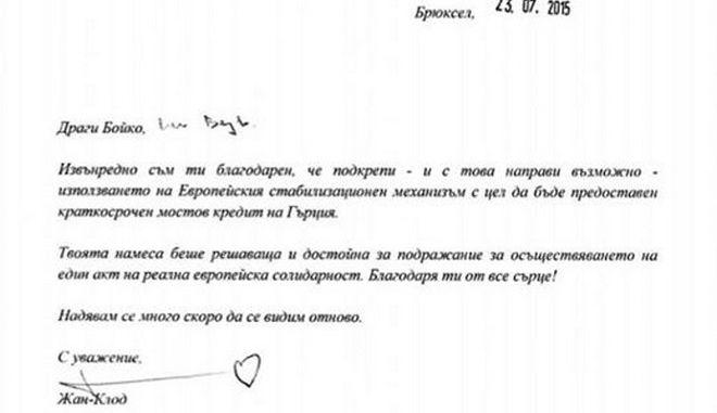 Ο Γιούνκερ ζωγράφισε καρδούλα σε επίσημη επιστολή