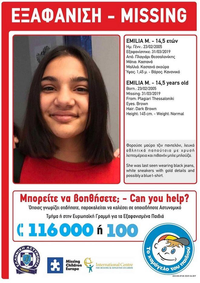 Amber alert: Εξαφανίστηκε 14χρονη από το Πλαγιάρι Θεσσαλονίκης