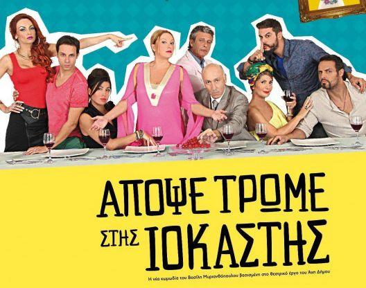 Αυτές είναι 10 χειρότερες ελληνικές ταινίες ever
