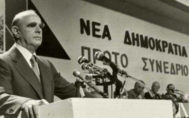 Το Συνέδριο της Ν.Δ το 1979