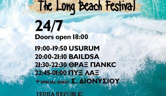 The Long Beach Festival: Αναλυτικό πρόγραμμα και ώρες εμφάνισης των συγκροτημάτων