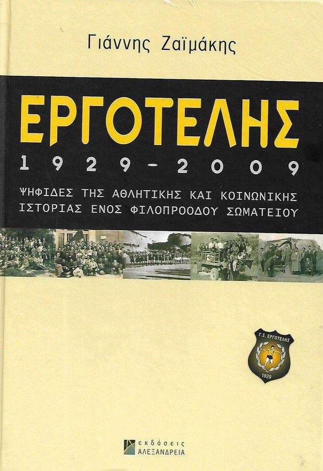 Το βιβλίο του Γιάννη Ζαϊμάκη. Εργοτέλης 1999-2009, Ψηφίδες της αθλητικής και κοινωνικής ιστορίας ενός φιλοπρόοδου σωματείου, που κυκλοφόρησε το 2009 από τις εκδόσεις Αλεξάνδρεια