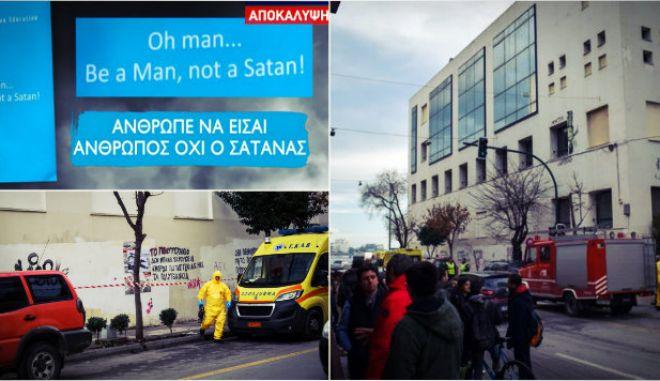 """""""Να είσαι άνθρωπος, όχι σατανάς"""": Τι γράφουν μέσα οι τρομοφάκελοι με τη σκόνη"""