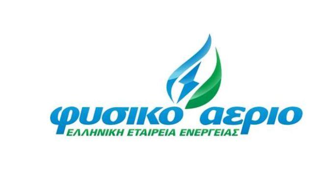 Φυσικό Αέριο Ελληνική Εταιρεία Ενέργειας: Με το δεξί μπήκε το 2019