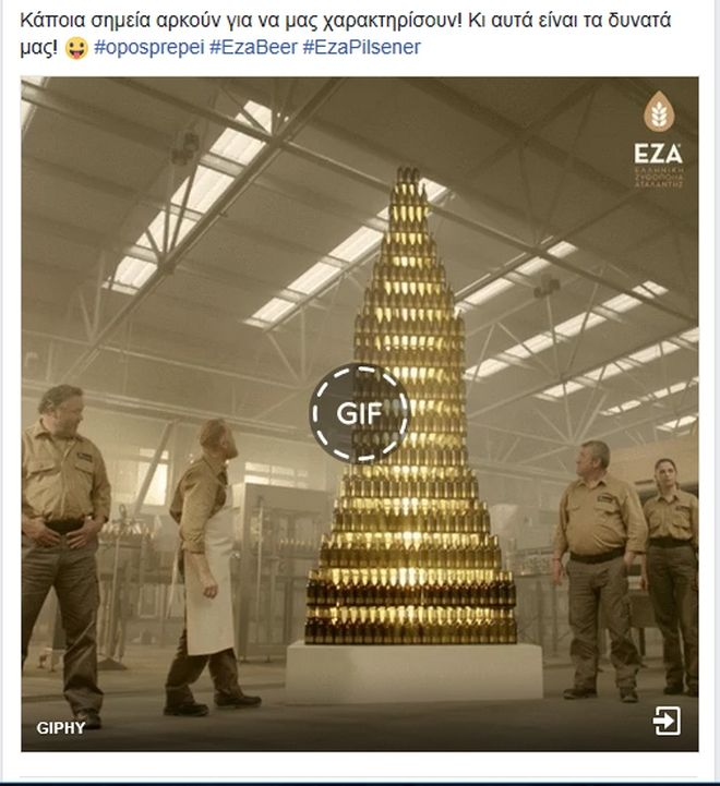 Η facebook σελίδα της Εza Beer υπό κατάληψη