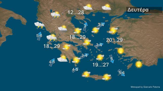 Κανονικές θερμοκρασίες και γενικά βελτιωμένος καιρός τη Δευτέρα - Από το απόγευμα χαλάει στα βορειοδυτικά