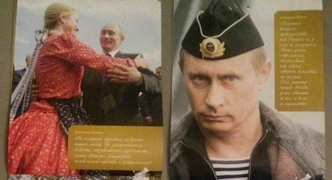 Μην το χάσεις! Ο Πούτιν κυκλοφόρησε ημερολόγιο για το 2016